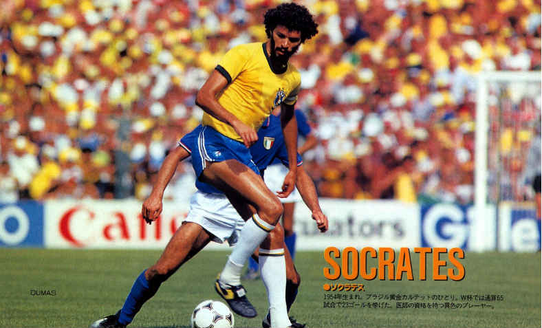 Socrates playing for Brazil against Italy in the 1982 World Cup in Barcelona. Photo: oyasan